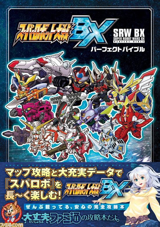 RE:【情報】超級機器人大戰 BX ...