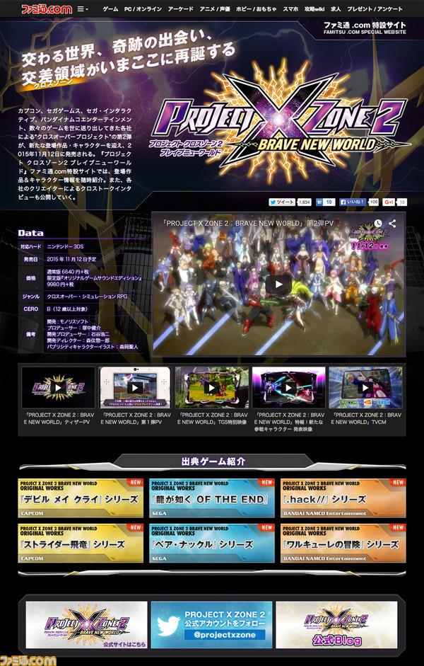 screencapture-www-famitsu-com-sp-150413_pxz2-1445505565942