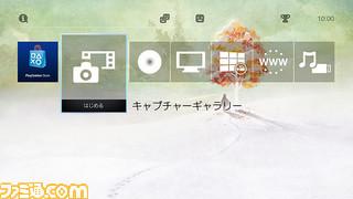 PS4_amazon_Theme