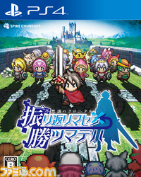 PS4_furikatsu_h1_RGB