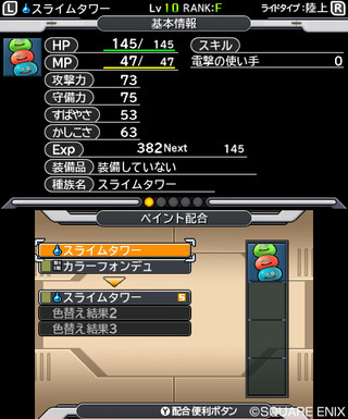 DQMJ3_160121_11