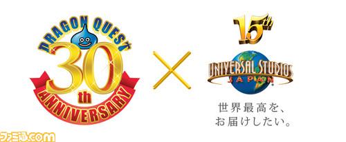 DQ30th&15thUSJ_Logo白背景_w800px