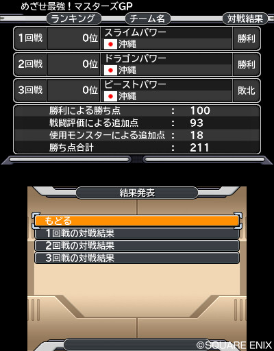 DQMJ3_160131_10