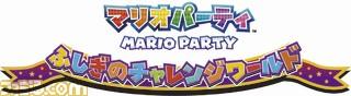 【MPR】_マリオパーティふしぎのチャレンジワールドロゴデザイン