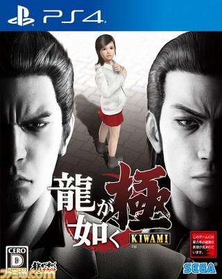 PS4_RyuKIWAMI_Cover
