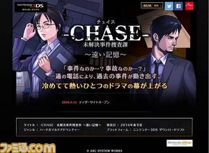 CHASEティザーサイト
