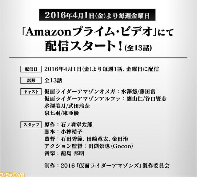 160318_boys_amazons-03