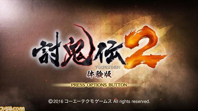 PS4版『討鬼伝2』体験版の一般配信が開始! 写真&動画コンテストと新キャラクターキャスト当てキャンペーンも開催中_01