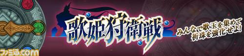 歌姫狩衛戦_バナー