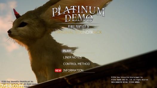 PLATINUM DEMO FINAL FANTASY XV オリジナル・サウンドトラック PlayStation_Plus Edition_000