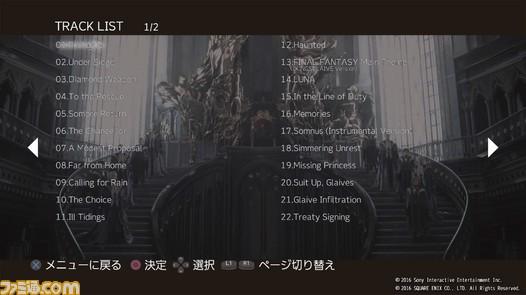 KINGSGLAIVE FINAL FANTASY XV オリジナル・サウンドトラック PlayStation_Plus Edition_001