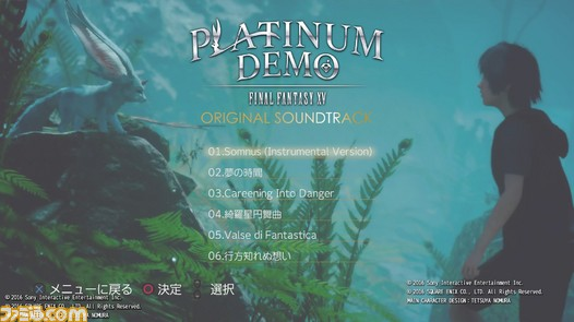 PLATINUM DEMO FINAL FANTASY XV オリジナル・サウンドトラック PlayStation_Plus Edition_001