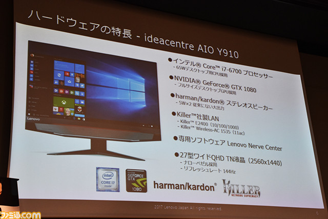 Lenovo Nerve Sense Y700 Download