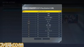 21_MAIN MENU_SETTINGS(PS3コンフィグ)_R