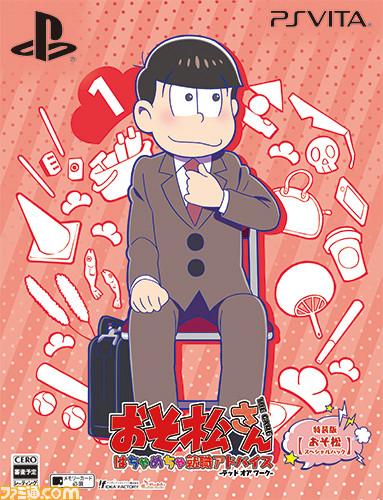 OSO_特装版BOX_01おそ松_イメージ_500