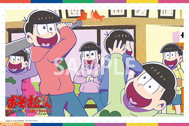 osomatsu_TG_towel_620