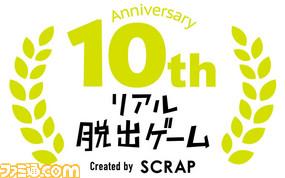 SCRAP10周年ロゴ