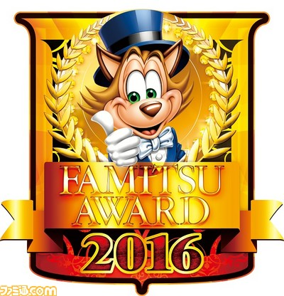 FamitsuAward2016