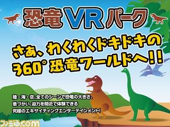 DinoVR_panel_R