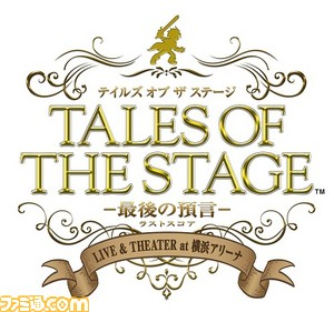 TOF2017金曜公演テイルズオブザステージ_イベントロゴ_サイズ縮小済み