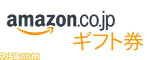 03_Amazonギフト券ロゴ(白背景)