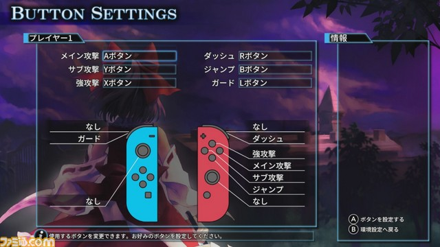 "Nintendo Switchでも""Play.Doujin!プロジェクト""始動! 第1弾は北米・欧州向けに『Touhou Kobuto V:Burst Battle』を配信予定_03"