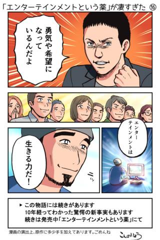 hack_016