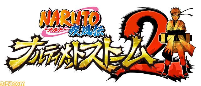 Nintendo Switch『NARUTO-ナルト- 疾風伝 ナルティメットストームトリロジー』4月26日発売決定_03