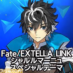 『Fate/EXTELLA LINK(フェイト/エクステラ リンク)』新参戦サーヴァント10騎のPS4&PS Vita用テーマとアバターの配信を開始_18