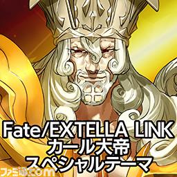 『Fate/EXTELLA LINK(フェイト/エクステラ リンク)』新参戦サーヴァント10騎のPS4&PS Vita用テーマとアバターの配信を開始_15