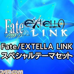 『Fate/EXTELLA LINK(フェイト/エクステラ リンク)』新参戦サーヴァント10騎のPS4&PS Vita用テーマとアバターの配信を開始_06