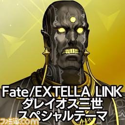 『Fate/EXTELLA LINK(フェイト/エクステラ リンク)』新参戦サーヴァント10騎のPS4&PS Vita用テーマとアバターの配信を開始_27