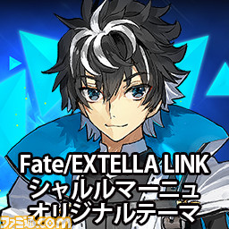 『Fate/EXTELLA LINK(フェイト/エクステラ リンク)』新参戦サーヴァント10騎のPS4&PS Vita用テーマとアバターの配信を開始_19