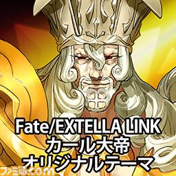 『Fate/EXTELLA LINK(フェイト/エクステラ リンク)』新参戦サーヴァント10騎のPS4&PS Vita用テーマとアバターの配信を開始_16
