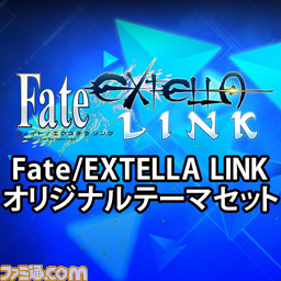 『Fate/EXTELLA LINK(フェイト/エクステラ リンク)』新参戦サーヴァント10騎のPS4&PS Vita用テーマとアバターの配信を開始_05