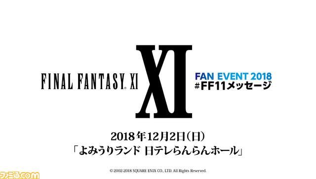 FFXI』のファンイベントを2018年...