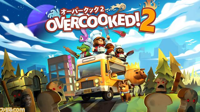 overcooked ps4 ダウンロード