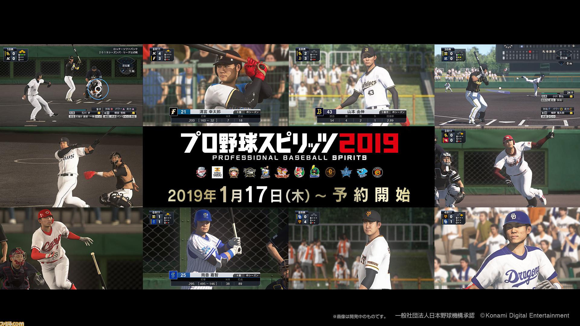 Ps4 Ps Vita プロ野球スピリッツ 2019 発売日が2019年4月25日に