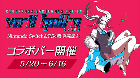 『VA-11 Hall-A ヴァルハラ』Switch&PS4版発売記念コラボバーが本日5月20日よりオープン。ゲーム内に登場するカクテル・シュガーラッシュを提供