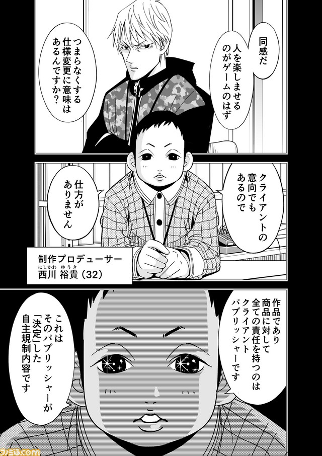 CG10話原稿納品用_20190624_017