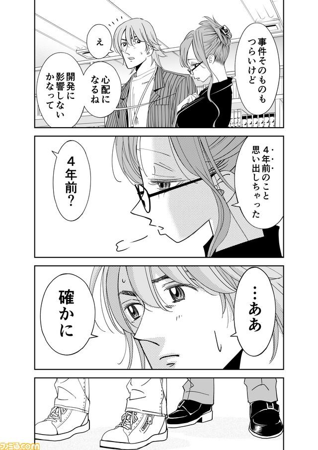 CG10話原稿納品用_20190624_008