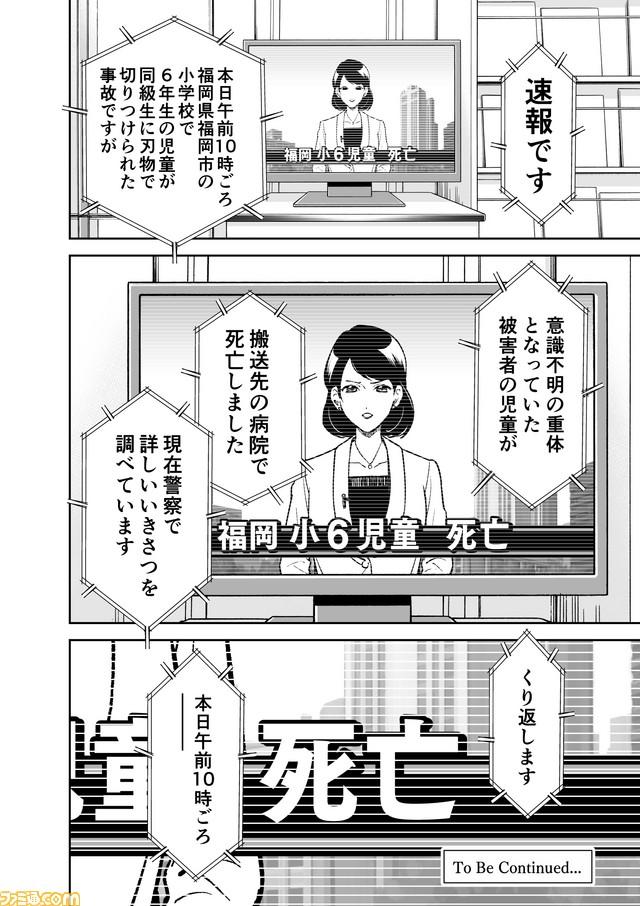 CG10話原稿納品用_20190624_028