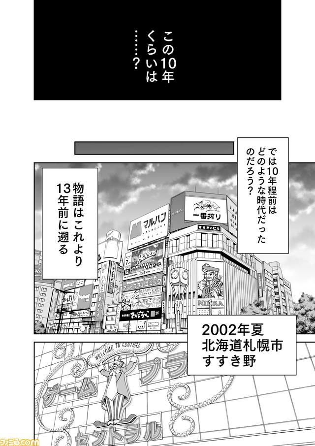 CG12話原稿納品用_20190729_030