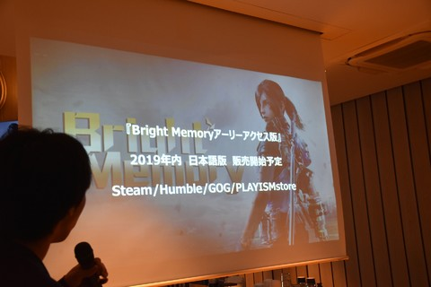 "『Bright Memory』は中国の気鋭クリエイターがたったひとりで作り上げたFPS。""PLAYISM New Game 2019 TGS 新作発表会""速報"