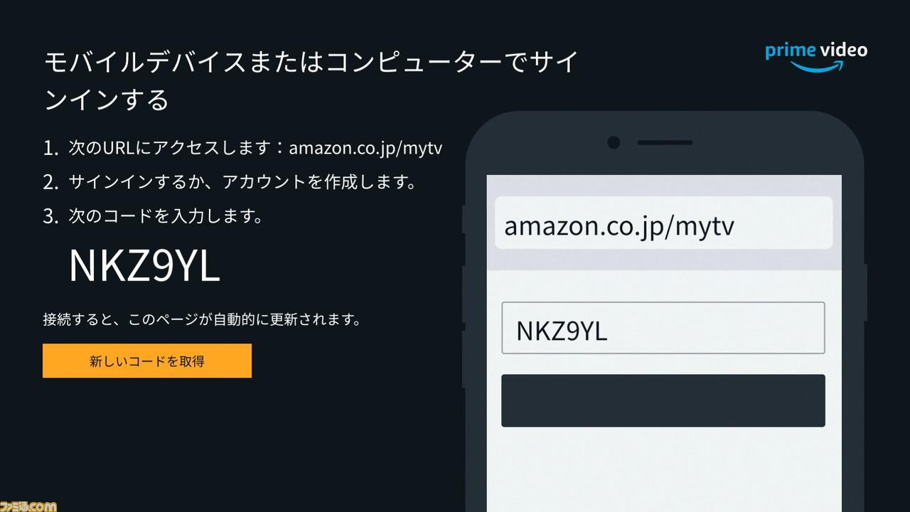 Ps4 jp 入力 コード mytv co Amazon
