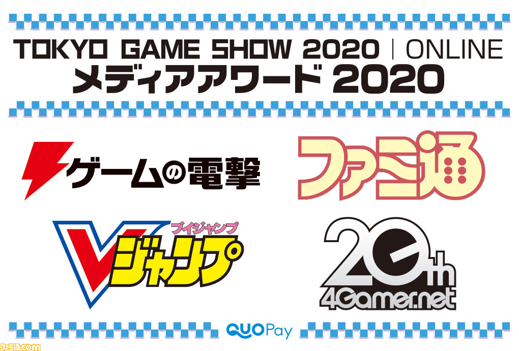 """TGS特別企画 メディアアワード2020""開催決定。皆さん注目・期待のゲームタイトルをツイートで教えてください!"
