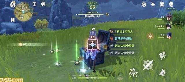 genshin_Play impression05