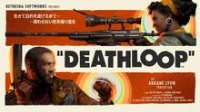 PS5/PC『DEATHLOOP』予約受付開始。敵対する2人の暗殺者が謎のタイムループに翻弄される次世代機向けFPS