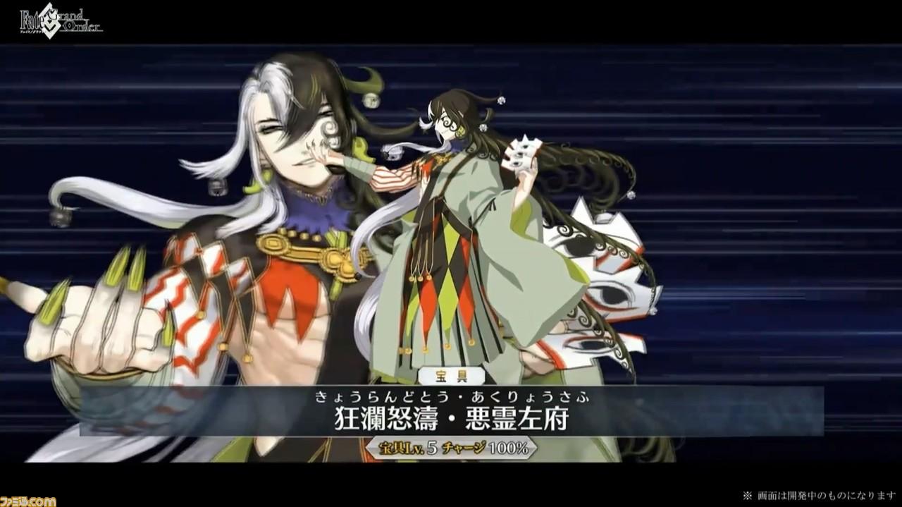 【FGO】蘆屋道満(リンボ)と渡辺綱が実装決定! 12/2生放送最新情報まとめ