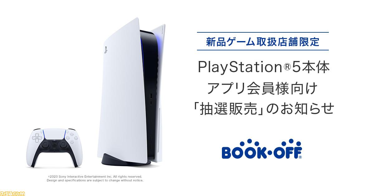 PS5】BOOKOFFアプリ会員限定の抽選販売受付を本日(12月4日)17時より ...